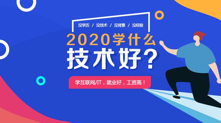 深圳北大青鸟:2020年转行学IT有什么好处?