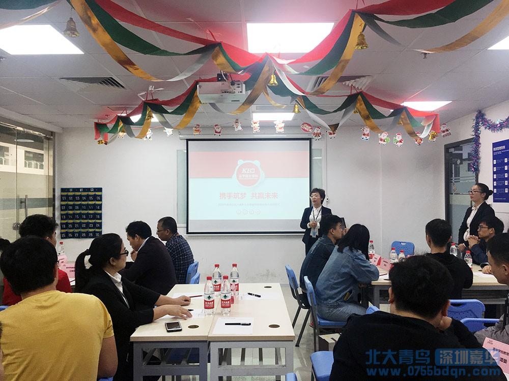 热烈祝贺北大青鸟深圳嘉华学校教育合伙人大会圆满成功