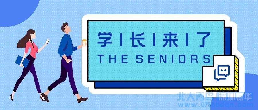 深圳北大青鸟:拿到14k月薪的学长,他做到了什么?