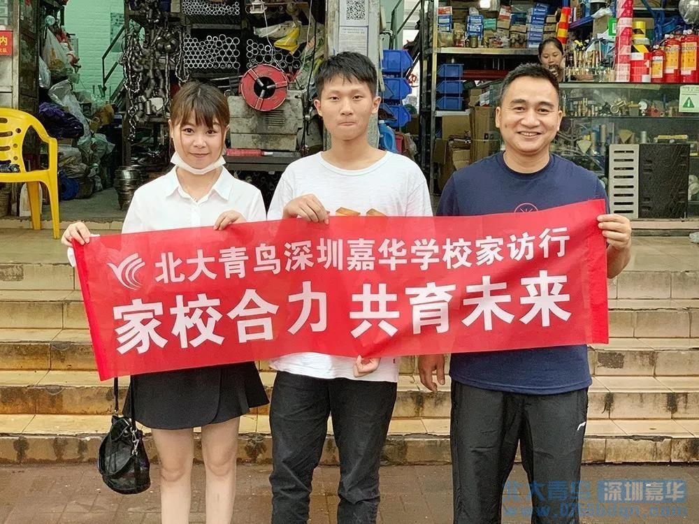深圳北大青鸟:家访 | 这一次老师们去了这些地方!